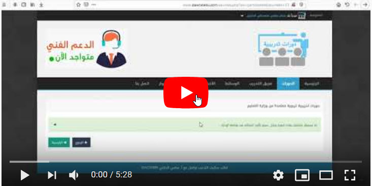 بالفيديو شرح التسجيل في موقع الدورات التدريبية